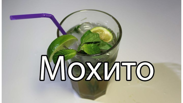 Мохито - Как сделать мохито - Коктейль мохито / Mojito | Видео Рецепт