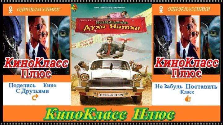 Возвращение Духа Натха(720)(2014)-комедия-Индия...