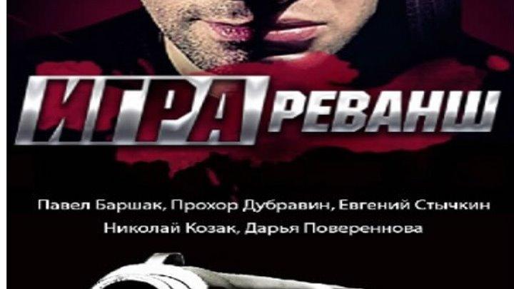 Игра.2 .Реванш. 12 серия из 20, 2016 Детектив, криминал боевик НТВ