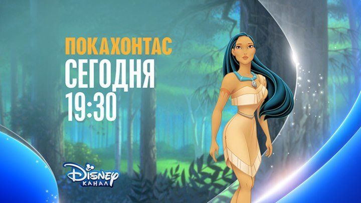 """Покахонтас"" на Канале Disney!"