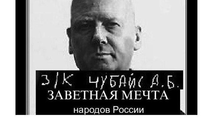 Разговоры с Чубайсом почему развалился СССР
