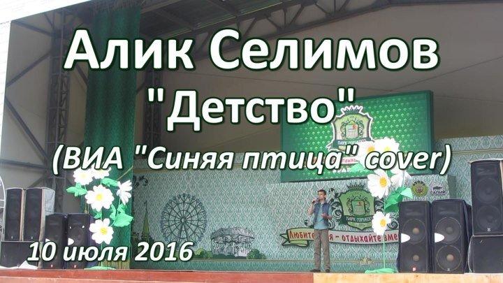 "Алик Селимов - ""Детство"" (ВИА ""Синяя птица"" cover) 2016"
