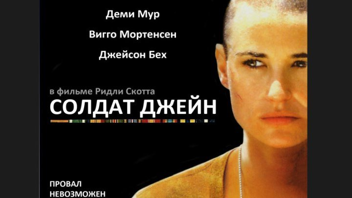 """Солдат Джейн"" _ (1997) Боевик, драма, военный.(HD 720p.)"