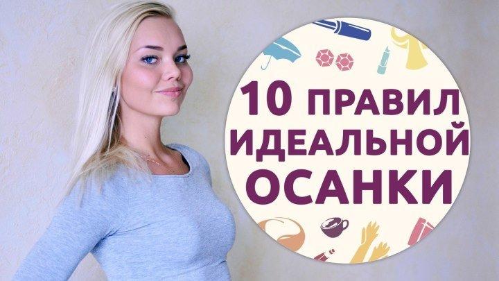 10 правил идеальной осанки [Шпильки _ Женский журнал]
