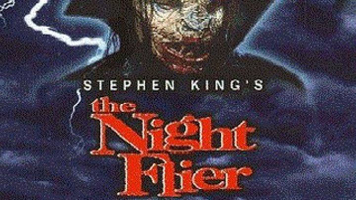 Ночной летчик 1997 Канал Стивен Кинг