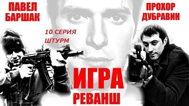 """Сериал игра 2 реванш. 10 серия """"Штурм"""""""