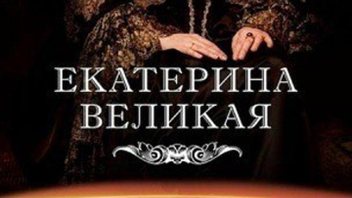 Екатерина Великая - 2 серия