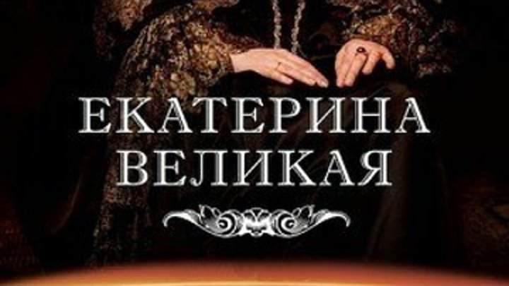 Екатерина Великая - 9 серия