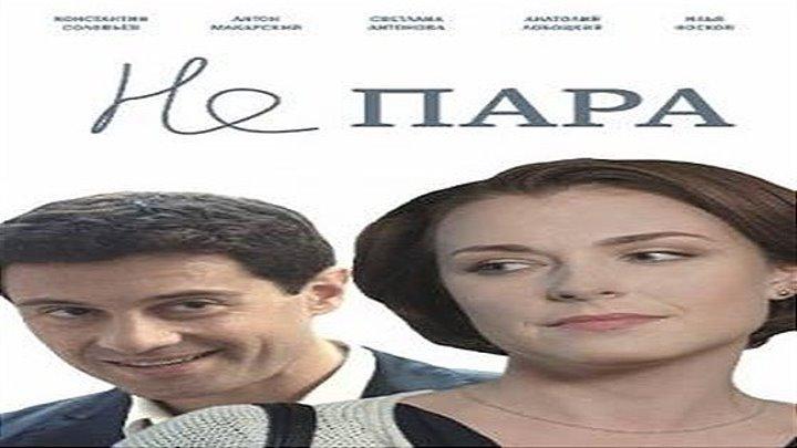 Не пара 10 серия (2016)