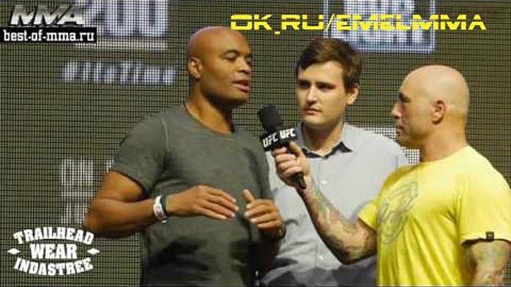 ★ Дэниель Кормье VS Андерсон Сильва (ВЗВЕШИВАНИЕ) Слова перед боем UFC 200 ★