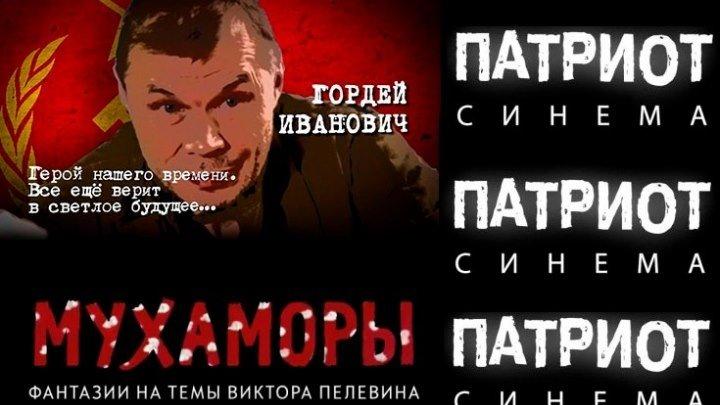 МУХАМОРЫ (Комедия Россия-2016г.) Х.Ф.