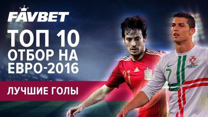 ТОП-10 голов Евро-2016!