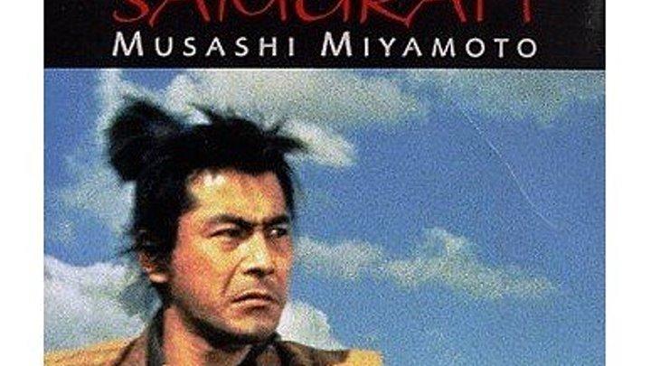"""Самурай: Путь воина / Samurai Miyamoto Musashi"" 1954"