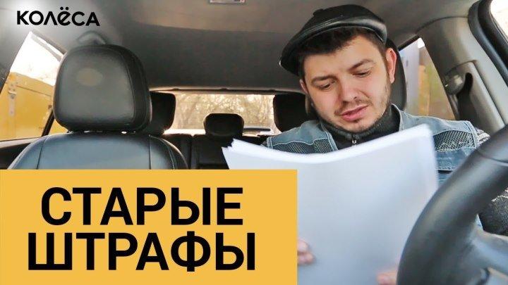 Старые штрафы ⁄⁄ Таксист Русик
