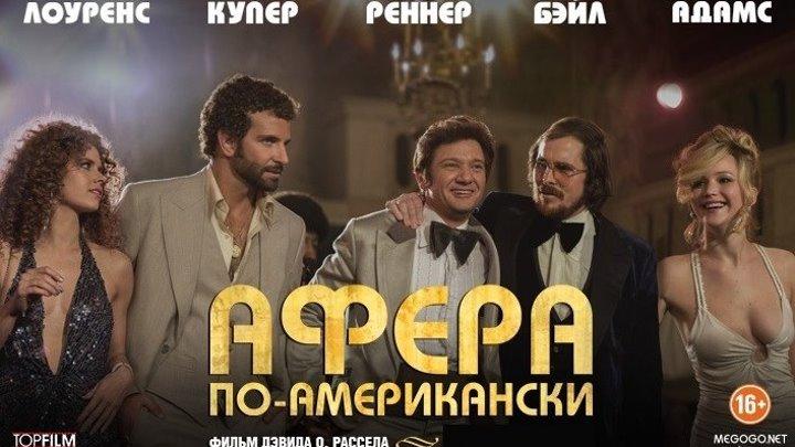 Афера по-американски - (Драма,Комедия) 2013 г США