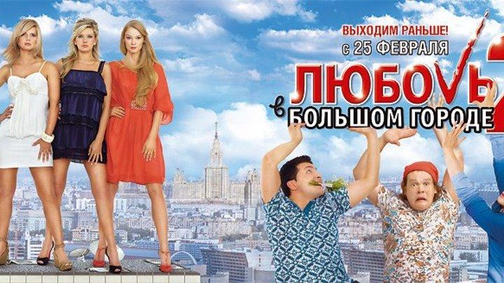 Любовь в большом городе 2 (2010) _ Комедия, мелодрама