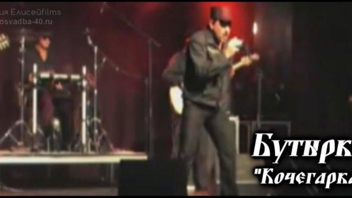 Бутырка - Кочегарка / 2009