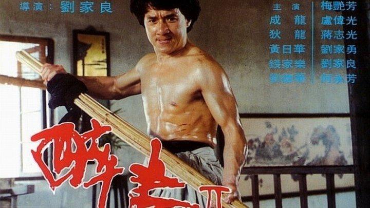 Пьяный мастер 2 / Drunken master 2 (1994) Боевик, Комедия ツ [Гонконг]