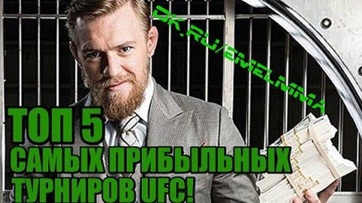 ★ ТОП 5 САМЫХ ПРИБЫЛЬНЫХ ТУРНИРОВ UFC ★