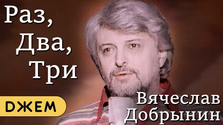 Вячеслав Добрынин - Раз, два, три