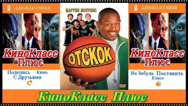 Отскок(HD-720)(2005)-комедия,семейный,спорт...