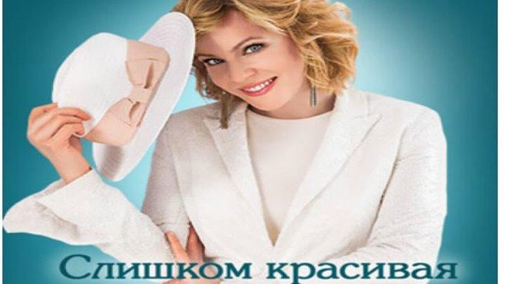 Слишком красивая жена 2 серия из 2х 2013 Мелодрама Россия