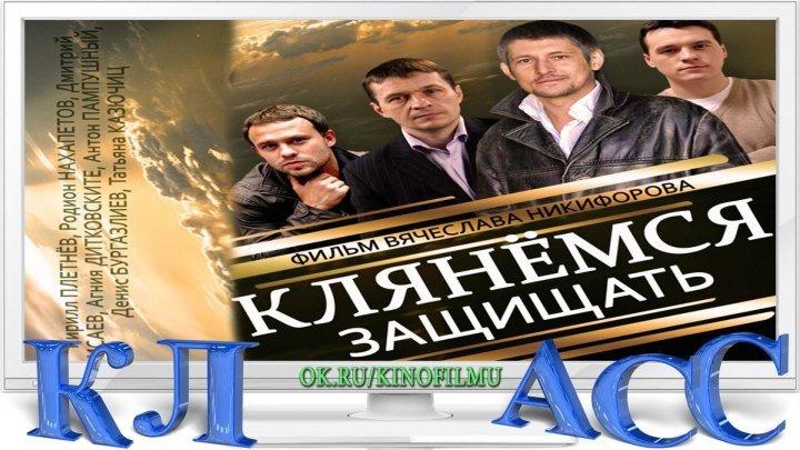 KЛЯHEMCЯ 3AЩИЩATЬ 4, 5 и 6 серии 2014 HD+