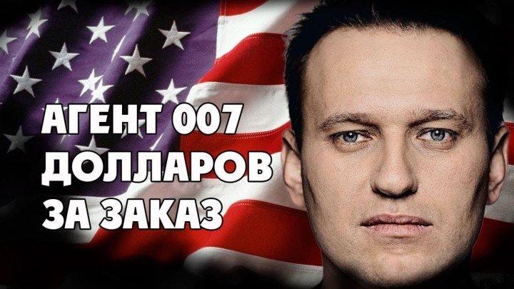 Вали в Америку! - Бурная реакция на агента США Навального