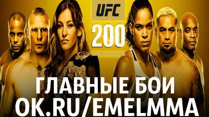 ★ UFC 200: (ГЛАВНЫЕ БОИ) (09.07.2016) ★