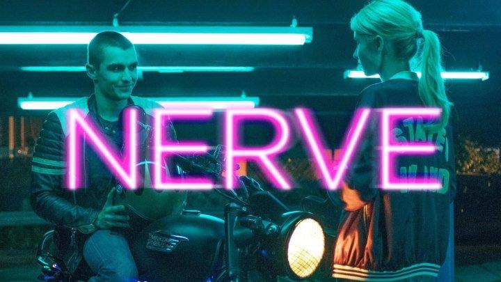 Нерв – Tрейлер (HD)
