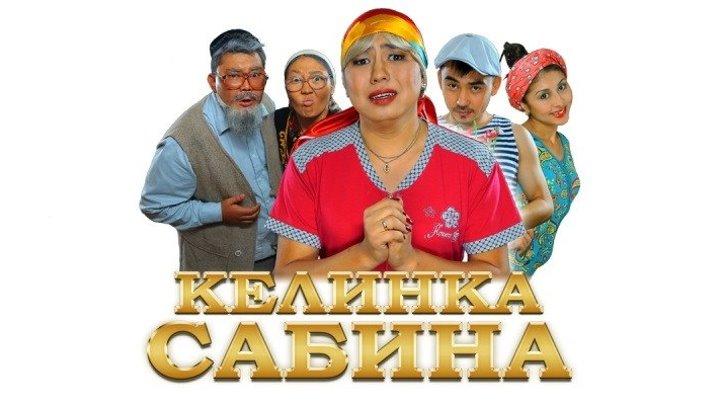 """""""Келинка Сабина"""" HD качество. (Казахстан 2014) Комедия ツ"""