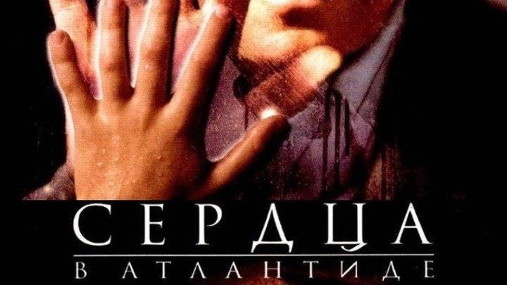 Сердца в Атлантиде 2001 Канал Стивен Кинг