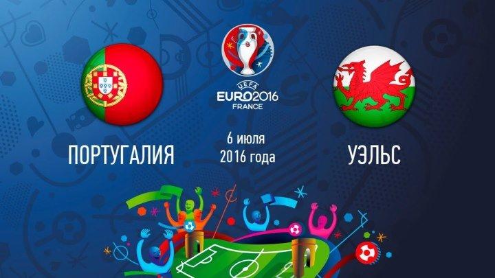 EURO 2016 - 1/2 Финала - Португалия - Уэльс (06.07.2016)