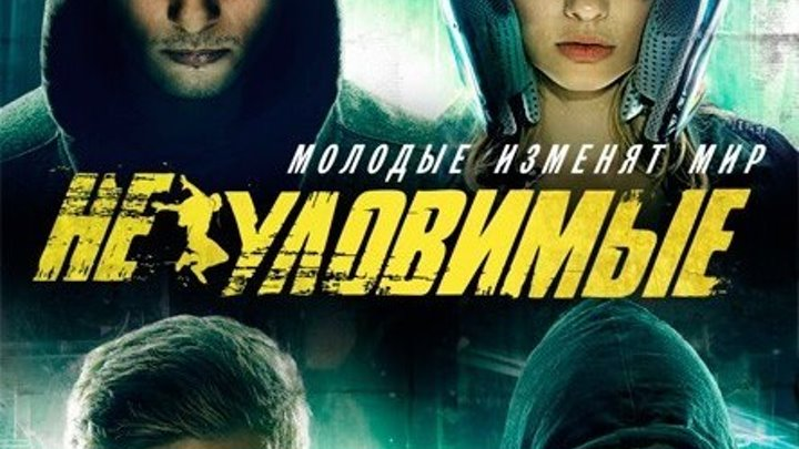 H3ylovym1e.2015. комедия Неуловимые