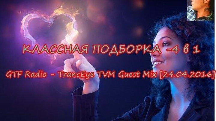 ♛♫★GTF Radio - TrancEye TVM Guest Mix [24.04.2016]★♫♛
