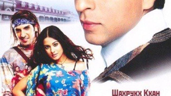 Я рядом с тобой! 2004 Индия боевик, комедия, мелодрама