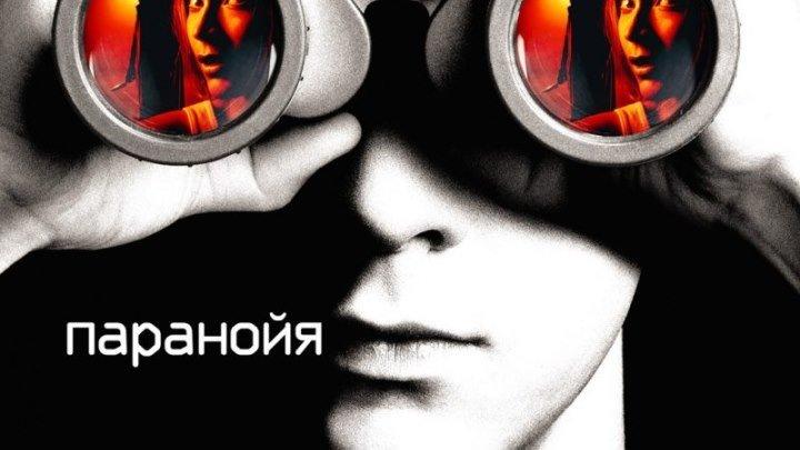 Паранойя - (Триллер,Драма) 2007 г США