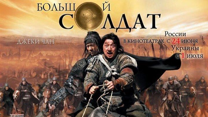 Большой солдат HD(приключенческий фильм, боевик, комедия)2010 (16+)