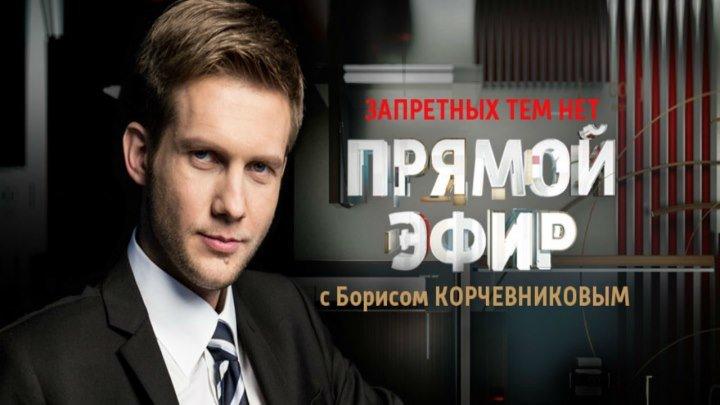 Прямой эфир с Борисом Корчевниковым. 30. 06. 2016г. «ВГТРК-Россия