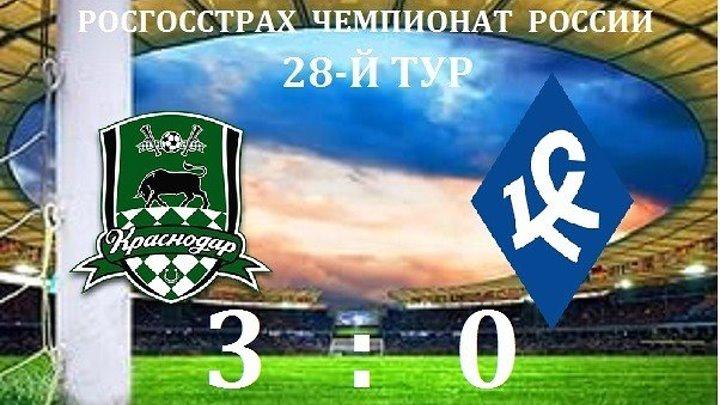 Краснодар 3-0 Крылья Советов