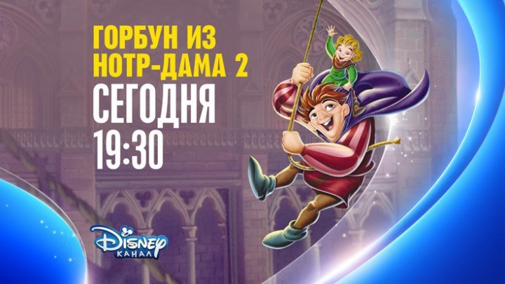 """Горбун из Нотр-Дама-2"" на Канале Disney!"