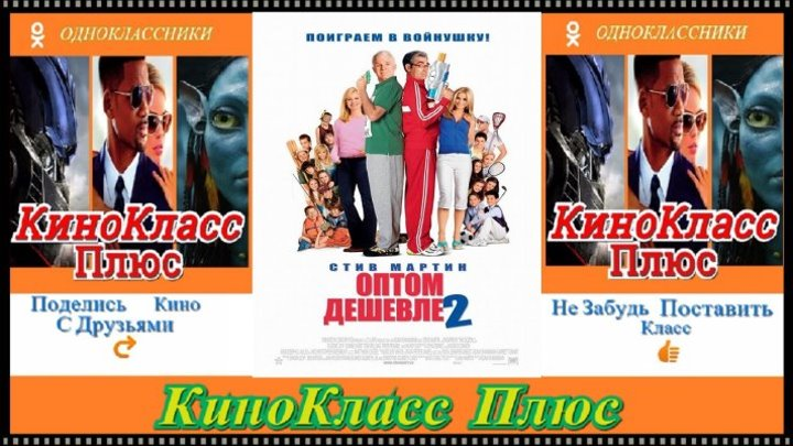 Оптом дешевле 2(HD-720)(2005)-комедия,семейный...