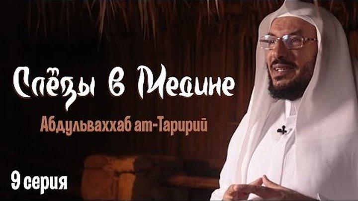 """""""Слезы в Медине"""" ¦ Умар ибн аль-Хаттаб и Пророк ﷺ ¦ серия 9"""