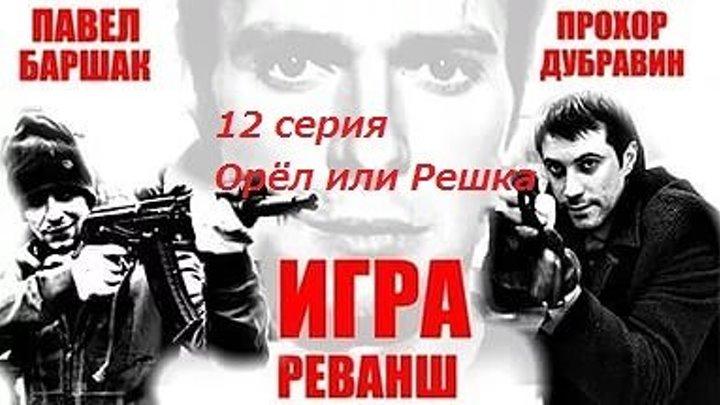 """Сериал игра 2 реванш. 12 серия """"Орёл или Решка"""""""