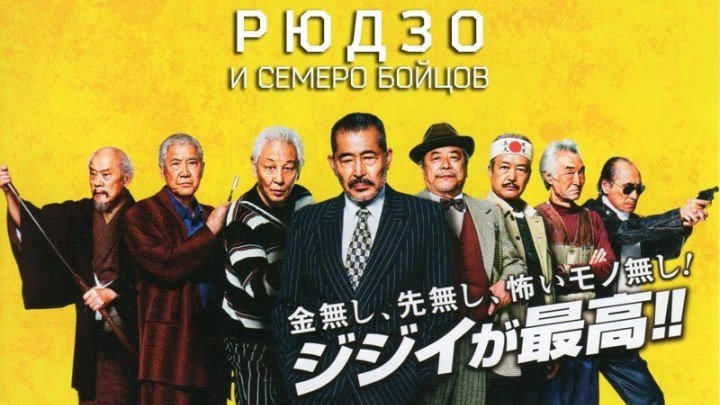 Рюдзо и семеро бойцов