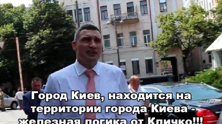 Железная логика от Кличко 28.06.2016