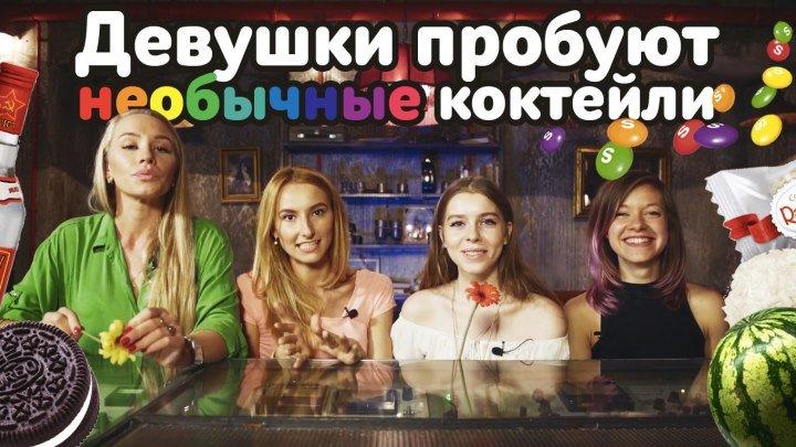 Девушки пробуют необычные коктейли