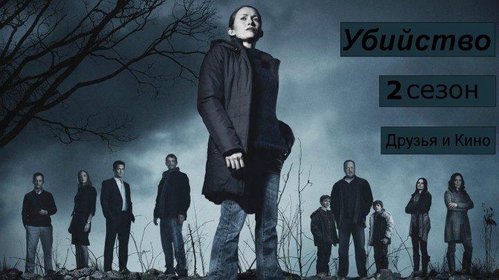 Убийство, 2 сезон 1-6 серии из 13 / The Killing [2012, драма, триллер]