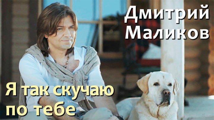 Дмитрий Маликов Я так скучаю по тебе