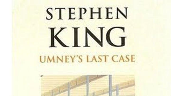 Последнее дело Амни 2006 Канал Стивен Кинг